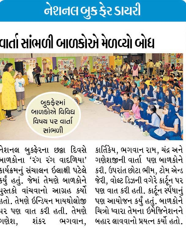 Guardian of Angels at Author's Corner & my session on Cartoons at Amdavad Book Fair 2015