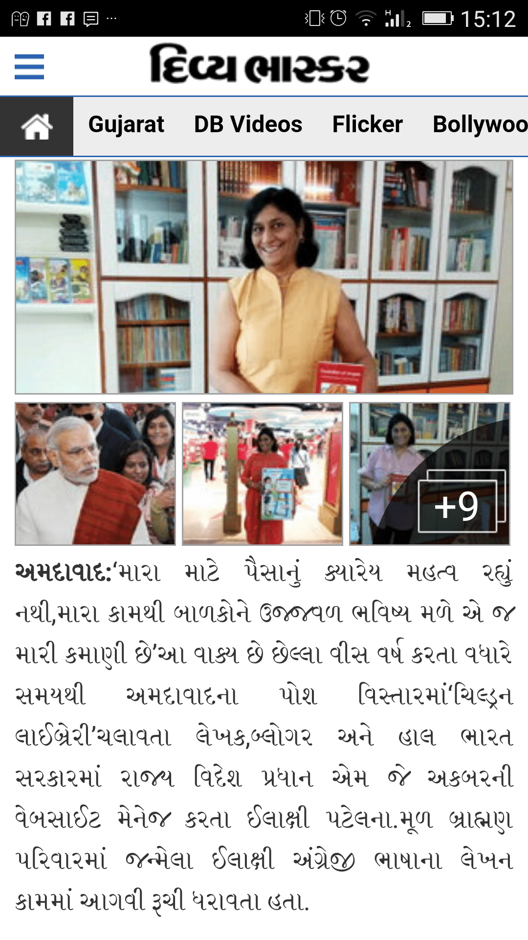 Divya Bhaskar Online Coverage - My Professional Journey